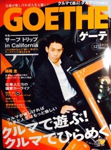 雑誌ゲーテ2014年12月号に掲載 Swooder