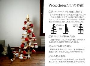 Woodreeウッドリー